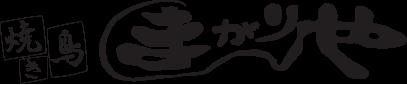 焼き鳥 まがりや ロゴ
